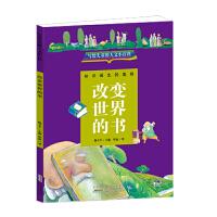 写给儿童的人文小百科:改变世界的书
