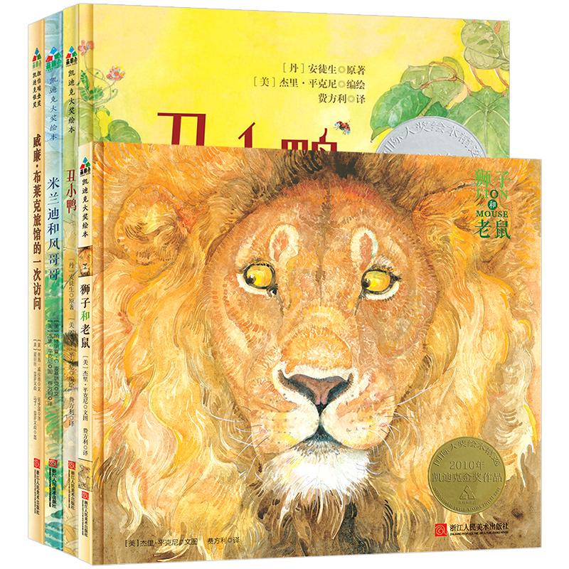 森林鱼童书:孩子必读的凯迪克大奖经典绘本(全4册、狮子和老鼠、威廉·布莱克旅馆的一次访问、丑小鸭、米兰迪和风哥哥) 世代相传的经典故事,荣膺凯迪克和纽伯瑞两项大奖的神奇作品。