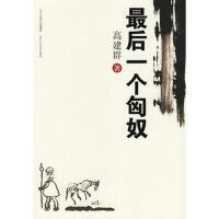 【二手书8成新】#N/A 高建群 北京十月文艺出版社