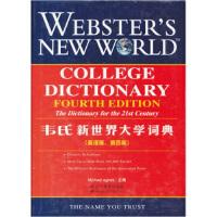 【旧书二手书9成新】韦氏新世界大学词典(英语版 第4版) Agnes 9787538261264 辽宁教育出版社