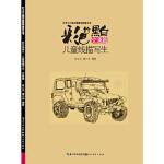 彩色的黑白,吴立文,盛小诗 编著 著作,湖北美术出版社,9787539486291