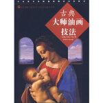古典大师油画技法 孙韬 江西美术出版社 9787807492610