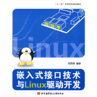 嵌入式接口技术与Linux驱动开发(十一五)