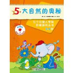 俄罗斯经典益智游戏-七个小矮人系列 5-6岁(共8册)