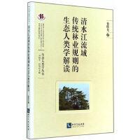 清水江流域传统林业规则的生态人类学解读