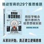 如何破解爱因斯坦的谜题 :挑战智商的29个推理难题(世界上只有约2%的人能算出正确答案)