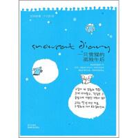 【二手书8成新】一只雪猫的孤独午后 [韩] 权润珠 南方出版社