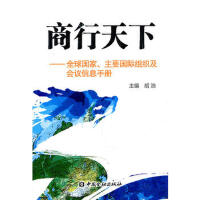 【正版二手书9成新左右】商行天下 全球国家、主要国际组织及会议信息手册 胡浩 中国金融出版社