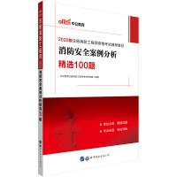中公教育2019注册消防工程师资格考试:消防安全案例分析精选100题