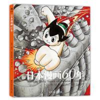 日本漫画60年 正版 9787510066276 格拉维特,周彦