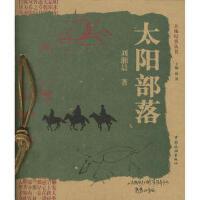 【二手旧书9成新】太阳部落 刘湘晨 中国旅游出版社 9787503222498