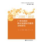 广州市购买家庭综合服务分析研究,雷杰,罗观翠,段鹏飞,蔡天,社会科学文献出版社,9787509781920