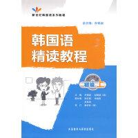 韩国语精读教程(初级)(上)(附光盘)