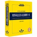 2020中华人民共和国刑事诉讼法及司法解释全书(含指导案例)