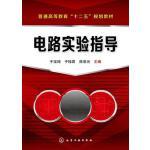 电路实验指导 正版 于宝琦,于桂君,陈亚光 9787122232304
