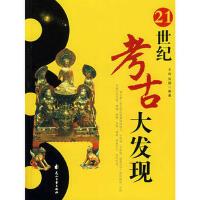 【正版二手书9成新左右】21世纪考古大发现 王纯,张翅著 花山文艺出版社