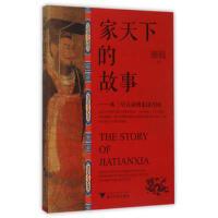 【正版二手书9成新左右】家天下的故事从三皇五帝到东汉开国 滕晨 浙江大学出版社