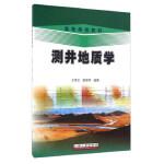 【旧书二手书9成新】测井地质学 王贵文,郭荣坤 9787502131920 石油工业出版社