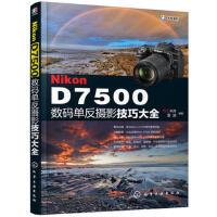 Nikon D7500数码单反摄影技巧大全,FUN视觉,雷波 编著,化学工业出版社,9787122305534