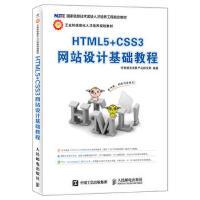 HTML5+CSS3网站设计基础教程,传智播客高教产品研发部,人民邮电出版社,9787115410641
