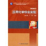 当天发货正版 应用化学综合实验(高校教材) 舒红英,丁教 中国轻工业出版社 9787501965335文轩图书