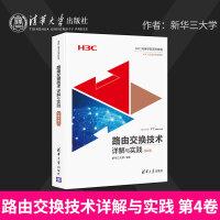 【出版社直供】路由交换技术详解与实践 第4卷第四卷 H3C网络学院系列教程 H3C认证培训教材图书 计算机网络 计算机