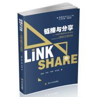 链接与分享――中国互联网站分类研究