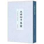玉牒初草集证(中国史学基本典籍丛刊)