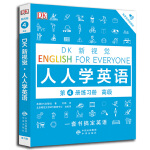 DK新视觉 人人学英语 第4册练习册(高级)