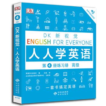 DK新视觉 人人学英语 第4册练习册(高级) DK英语零起点自学全教程,从入门到精通!全新视觉记忆英语学习法,网站、APP音频听说新模式!一套书搞定英语,雅思、托福、托业轻松进阶!