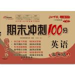 期末冲刺100分英语五年级上册19秋(人教PEP)(全新版)