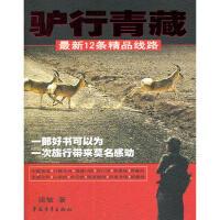 【二手书8成新】驴行青藏---**12条精品线路 梁敏 中国青年出版社