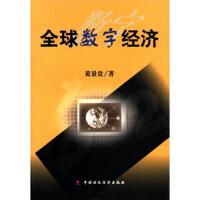 【正版二手书9成新左右】全球数字经济 黄景贵 中国财政经济出版社