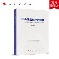 社会性别秩序的重建――当代中国妇女发展路径的探索与实践