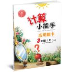 计算小能手,《计算小能手》编委会 主编,延边大学出版社,9787568802147