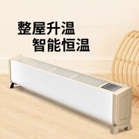 先锋(SINGFUN)踢脚线取暖器 电暖器智能控温电暖气 移动地暖家用办公静音节能对流式遥控加热器DTJ-T3