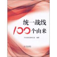 统一战线100个由来 中央统战部研究室 华文出版社 9787507533330