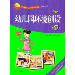 幼儿园环境创设