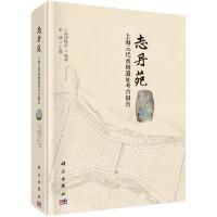 志丹苑――上海元代水闸遗址考古报告