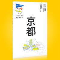 现货 京都(六版):人人�[日本系列2 旅游书 繁体中文