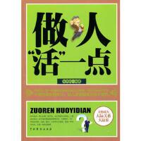 【正版二手书9成新左右】做人活一点 张艳凯著 中国戏剧出版社