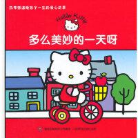 凯蒂猫温暖孩子一生的爱心故事―多么美妙的一天呀 日本三丽鸥公司,童趣出版有限公司译 人民邮电出版社 978711539