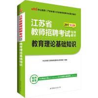 中公2017江苏省教师招聘考试专用教材教育理论基础知识