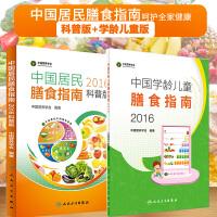 中国居民膳食指南2016科普版+学龄儿童版学龄期6岁-12岁老人素食中国营养学会人民卫生出版社中医食疗孕妇婴幼儿减肥食