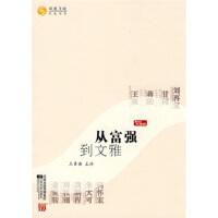 【二手书8成新】从富强到文雅 王鲁湘,凤凰卫视出版中心 江苏文艺出版社