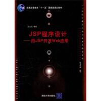 【正版二手书9成新左右】程序设计:用开发Web应用 王永茂 清华大学出版社