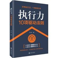 执行力10项基本法则