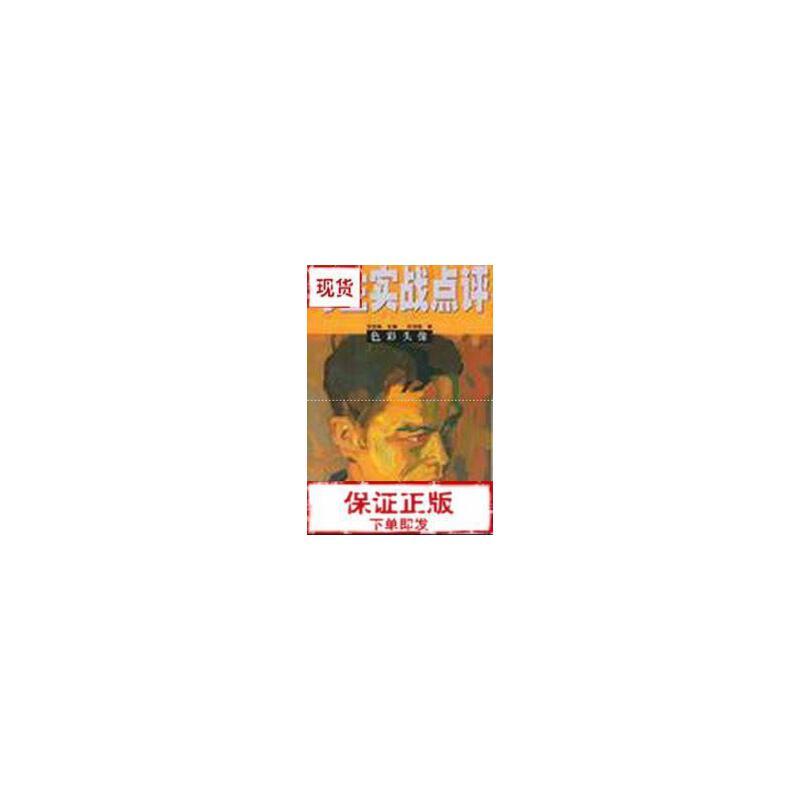 【旧书二手书9成新】写生实战点评 色彩头像 苏剑雄主编 广西美术出版社9787806744666