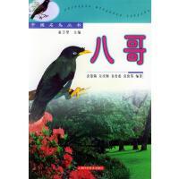中国名鸟丛书:八哥,袁慕陶,上海科学技术出版社,