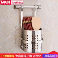 莱尔诗丹(Larsd) 厨房筷子架厨房置物架壁挂不锈钢筷子筒 CF704A